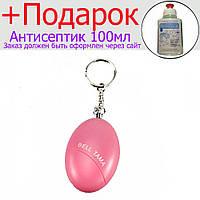 Брелок сирена Bell Tama 120 дБ Розовый