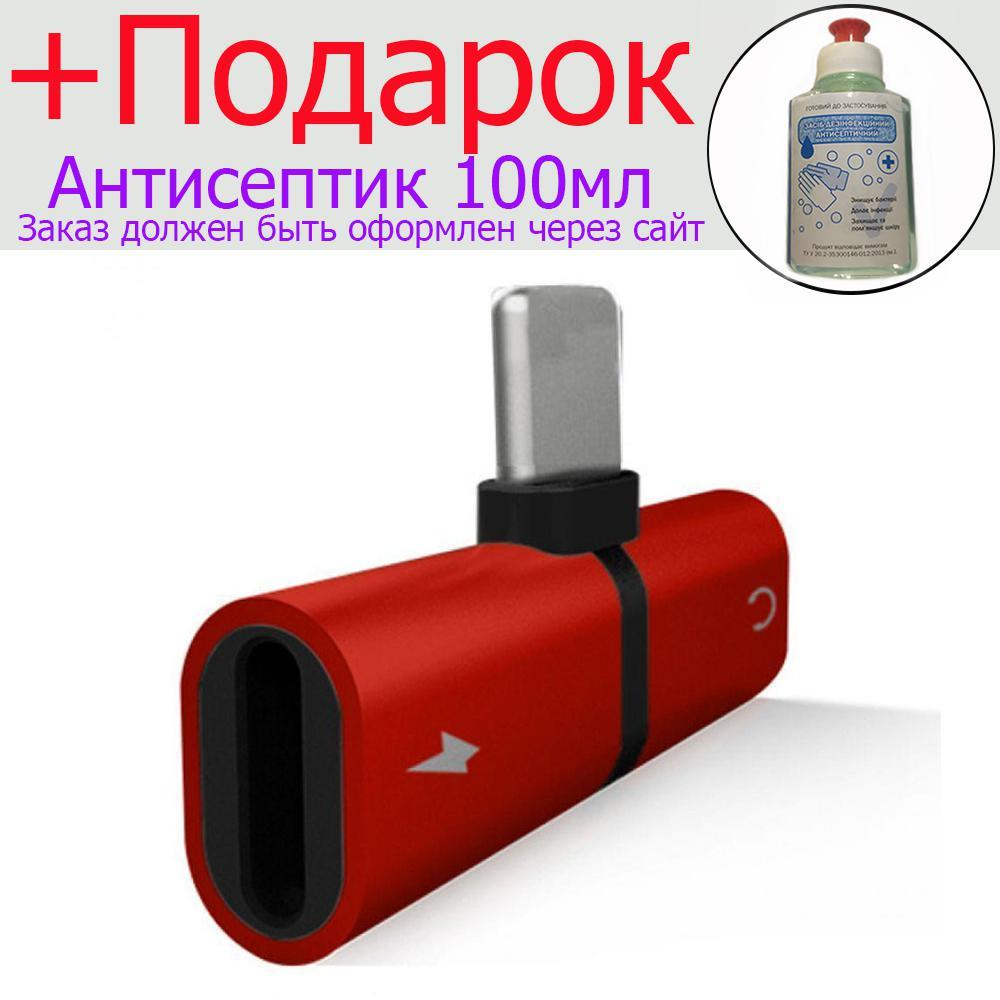 Сплиттер 2 в 1 для наушников и зарядки Lightning  Красный