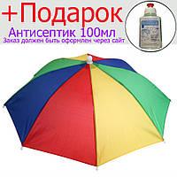 Зонтик для рыбалки Радуга