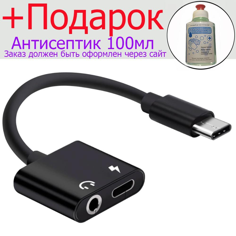 Адаптер для телефонов SOONHUA Type-C к 3,5 мм С зарядкой  Черный