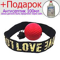 Универсальная повязка с мячом для бокса Fight Ball