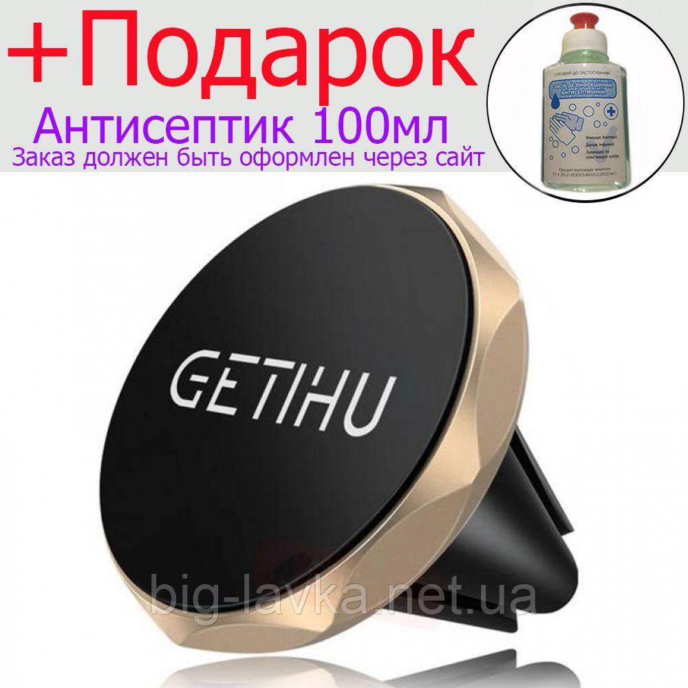 Магнитный держатель телефона GETIHU для авто  Золотой