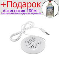 Динамик для телефона 3,5 мм Белый