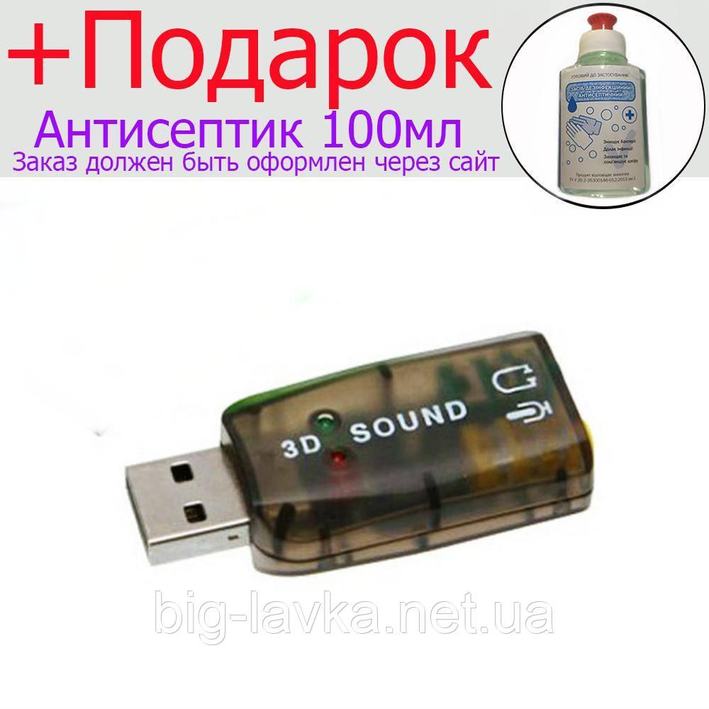 Карта звука USB 5.1 3D sound