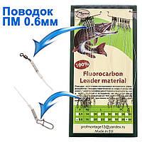 Поводок флюорокарбон ПМ 0.6мм 20см(30шт)
