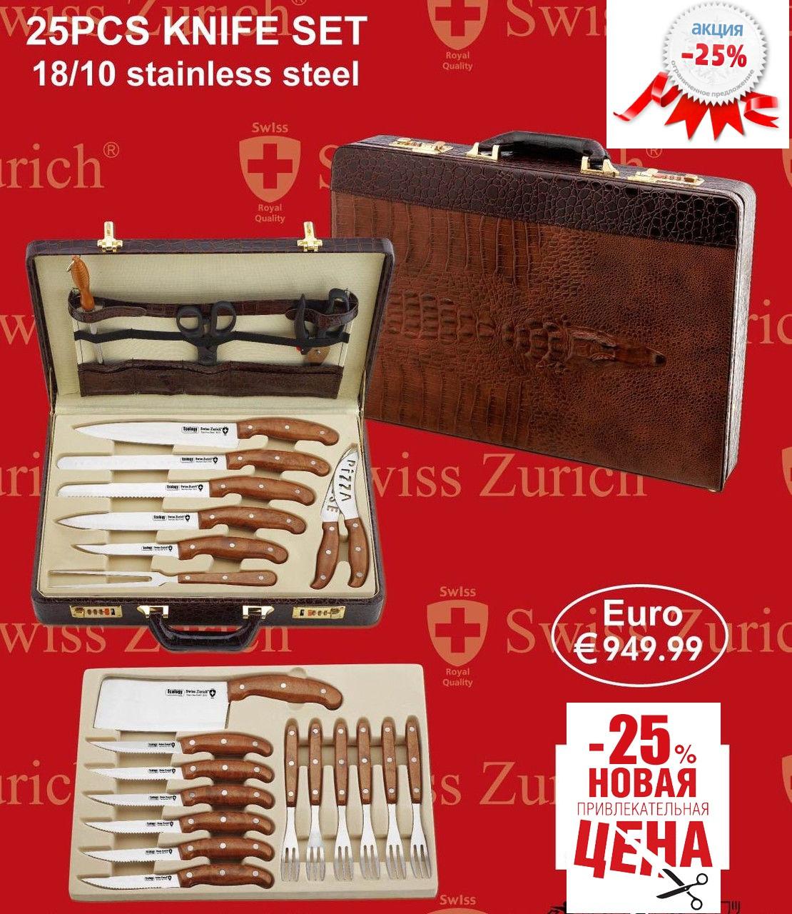 """Набор ножей в чемодане 25 предметов """"Swiss Zurich SВ-400"""".Швейцарское качество"""