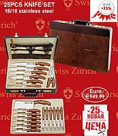 """Набор ножей в чемодане 25 предметов """"Swiss Zurich SВ-400"""". Стильный столовый аксессуар. Швейцарское качество."""