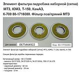 Елемент фільтруючий масляний (набірний) МТЗ, ЮМЗ, МАЗ, ДТ-75,т150 54.57.020 А, фото 2