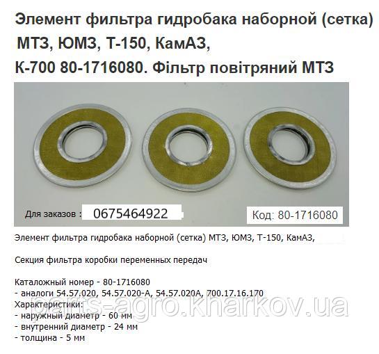 Елемент фільтруючий масляний (набірний) МТЗ, ЮМЗ, МАЗ, ДТ-75,т150 54.57.020 А