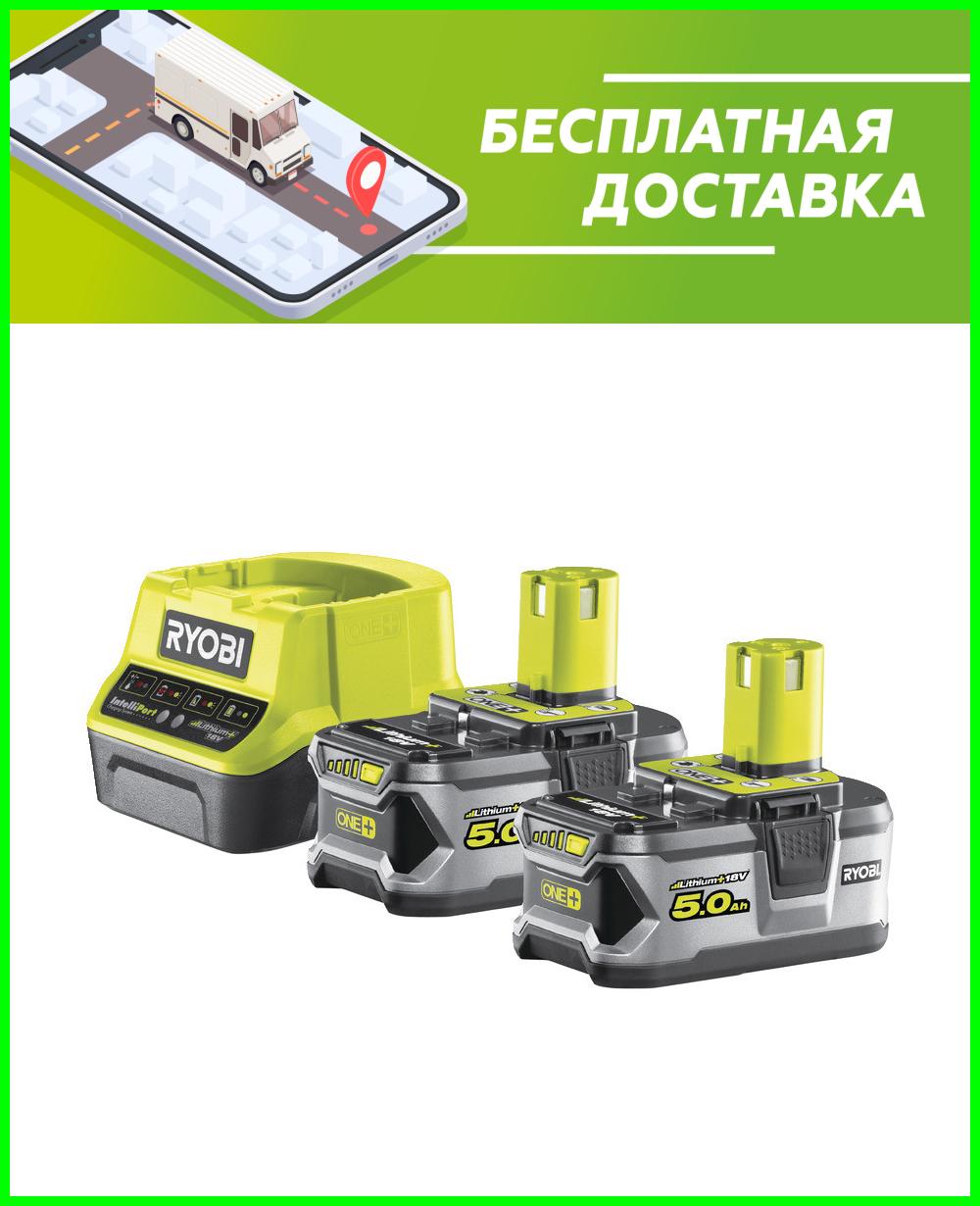 2 Аккумулятора 5.0 Aч ONE+ Li-Ion + зарядное устройство Ryobi RC18120-250(18 В, 5 А/ч)