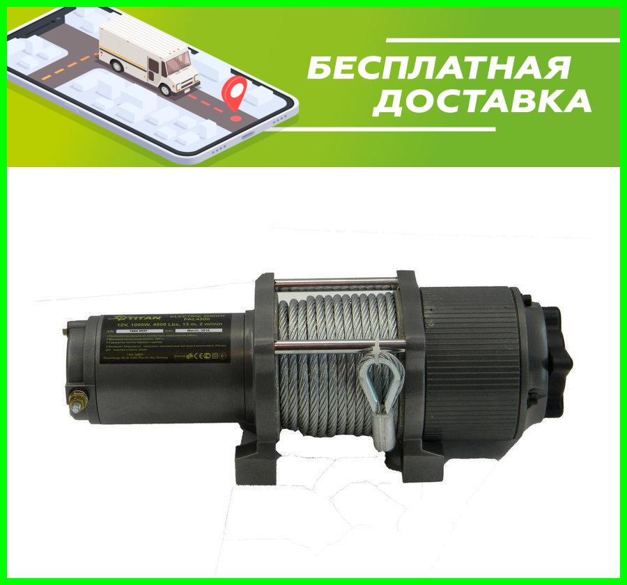 Лебёдка автомобильная Титан PAL4500