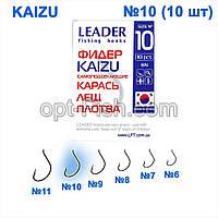 Крючок самоподсек. Leader Kaizu BN № 10 ()