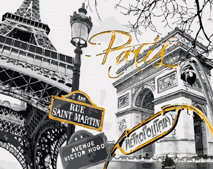 Ретро Париж (GX28111). Картины по номерам 40×50 см.