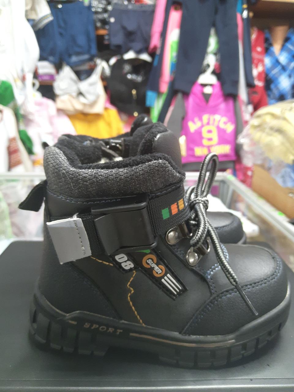Зимние Ботинки для мальчика р.23-28