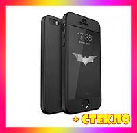 3D Чехол бампер 360 ° + защитное стекло в подарок Iphone 5 / 5s / 5 с / se чехол 5D