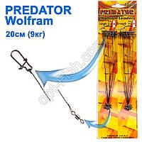 Поводок Predator вольф. (20см 9кг) *