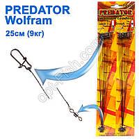 Поводок Predator вольф. (25см 9кг) *
