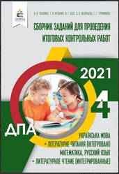 Лапшина ДПА 2021 4 клас Сборник заданий для проведения итоговых контрольных работ. Освіта.