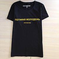 Футболка Спутник 1985 Поганая молодежь Женская