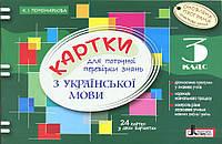 Пономарьова К.І. Картки для поточної перевірки знань з української мови. 3 клас, фото 1