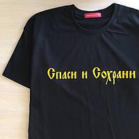 Футболка Гоша Рубчинський жіноча Спаси і Збережи, фото 1