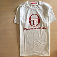 Футболка Gosha Rubchinskiy | Sergio Tacchini | Всі розміри, фото 1