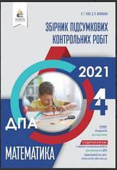 Бевз,ВасильеваДПА 2021 4 клас Математика Збірник підсумкових контрольних робіт.Освіта.
