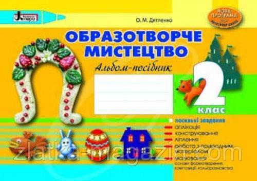 Дятленко О.М. Образотворче мистецтво 2 клас. Альбом-посібник