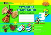Дятленко О.М., Кліщ О.М. Трудове навчання. Альбом-посібник для 3 класу
