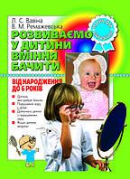 Гисем А.В., Мартынюк А.А. Розвиваємо у дитини вміння бачити від народження до 6 років