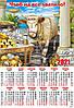 Листовой настенный календарь формата А2 год Быка,2021 год