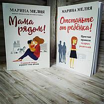 "Комплект книг Марины Мелии. ""Мама рядом"" и ""Отстанете от ребенка"", фото 2"