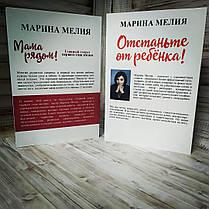 "Комплект книг Марины Мелии. ""Мама рядом"" и ""Отстанете от ребенка"", фото 3"