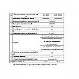 Стабилизатор напряжения Aruna SDR 10000 4823072208114, фото 2