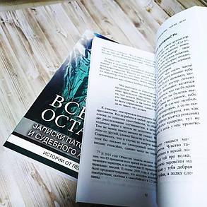 """Комплект книг """"Будет больно"""" и """"Все что осталось"""", фото 2"""