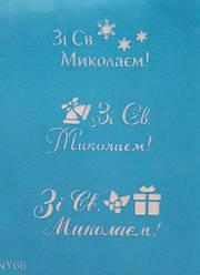 Трафарет кондитерский для тортов, десертов Новогодний 4