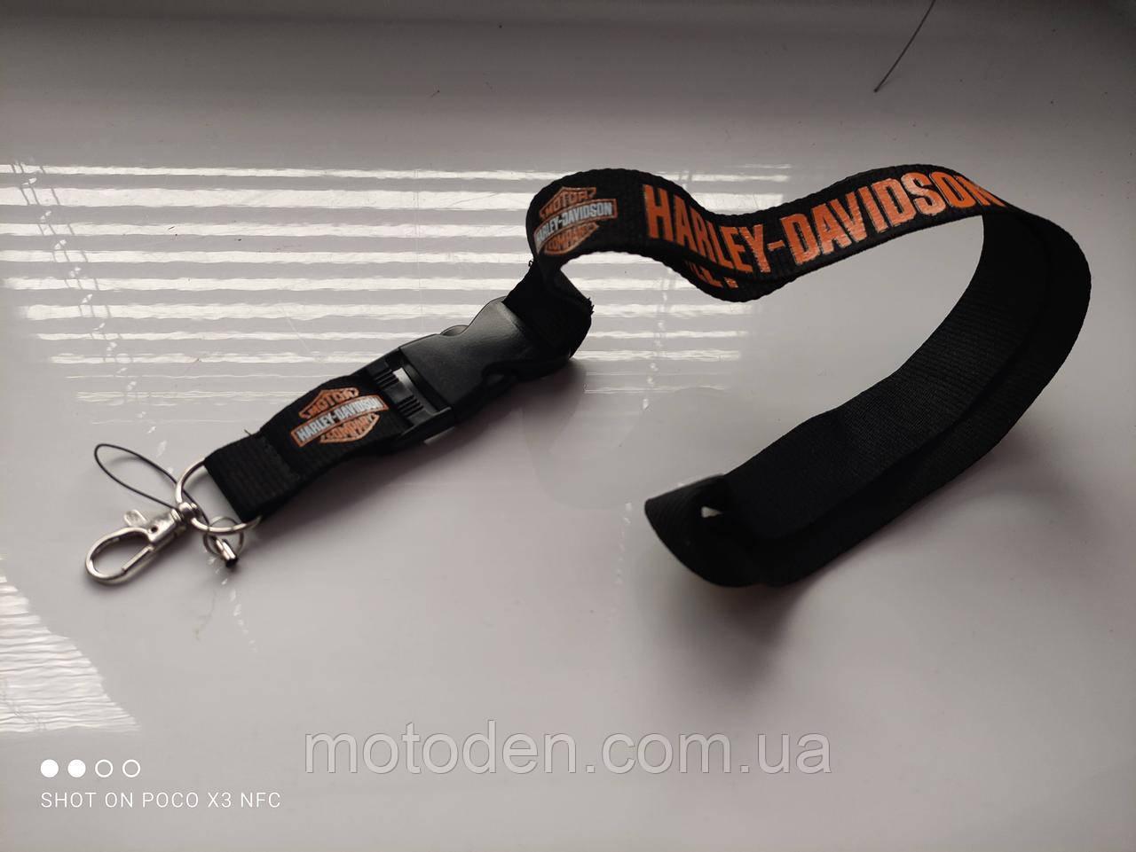 Шнурок на шию для ключів, телефону Урал ИМЗ (ширина - 20мм)