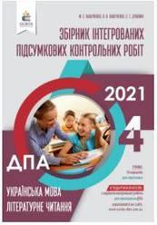 Вашуленко ДПА 2021 4 клас Українська мова Літературне читання Збірник інтегрованих підсумкових контрольних роб