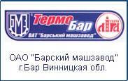 Котлы газовые парапетные одноконтурные ТЕРМО БАР КС-ГС