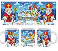 Именная Чашка от св. Николая. ( Чашка на день Николая)