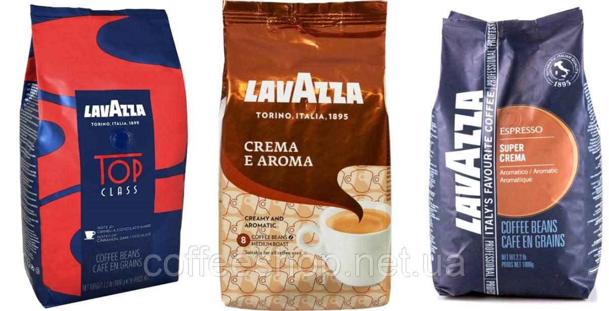 Кофейный набор Lavazza (3х): Espresso Super Crema + Crema e Aroma (k) + Top Class (№52)