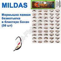 Мормышка Mildas паяная безмотылка в блистере банан (50шт)