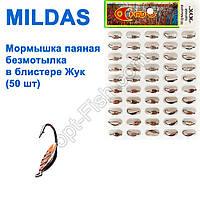 Мормышка Mildas паяная безмотылка в блистере жук (50шт)