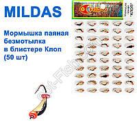 Мормышка Mildas паяная безмотылка в блистере клоп (50шт)