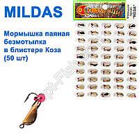 Мормышка Mildas паяная безмотылка в блистере коза (50шт)