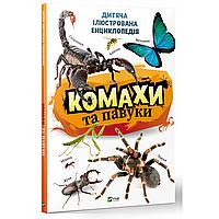 Комахи та павуки. Дитяча ілюстрована енциклопедія.Виват