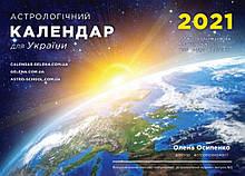 Опт Астрологічний календар для України, 2021 рік ( на українській мові)