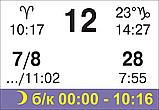 Опт Астрологічний календар для України, 2022 рік ( на українській мові), фото 2