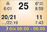 Опт Астрологічний календар для України, 2022 рік ( на українській мові), фото 3