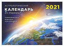 Опт Астрологический календарь для Украины, 2021 год ( на русском языке), Лунный календарь Осипенко